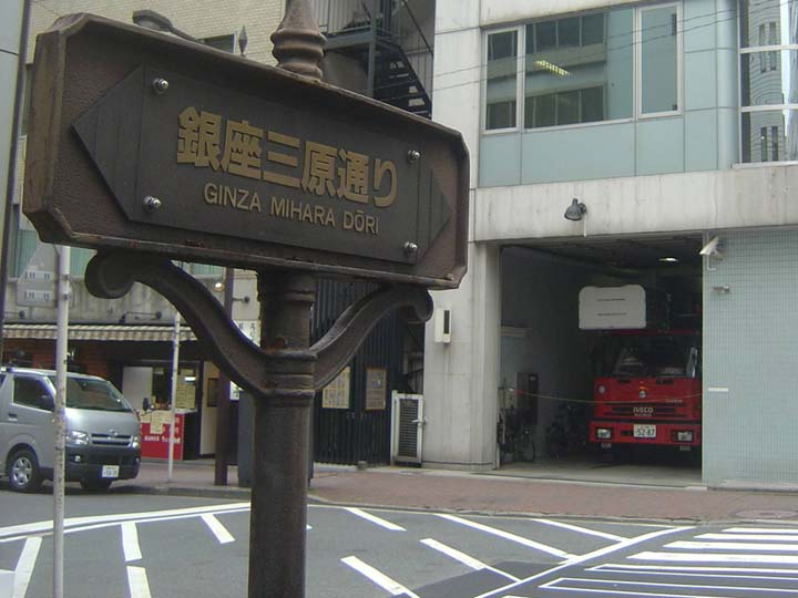 Tokyo Fire Department  Ginza Fire station