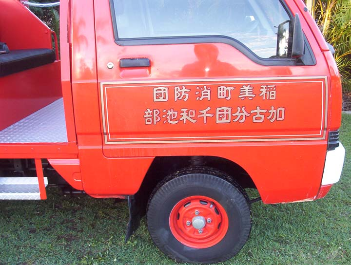 Mitsubishi Minicab Fire Engine ex Japan