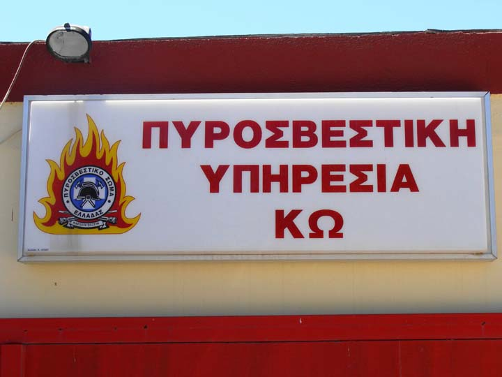 Sign outside Fire station City of Kos Greece